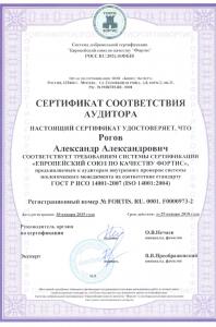 Сертификат ISO 14001-2004 Рогов