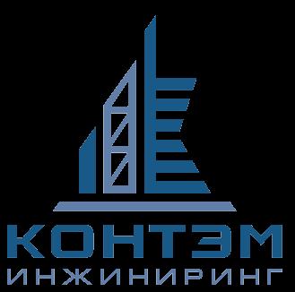 "ООО ""КОНТЭМ ИНЖИНИРИНГ"""